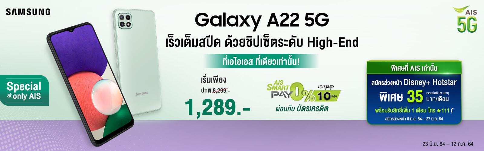 Samsung Galaxy A22 5G (8/128 GB)