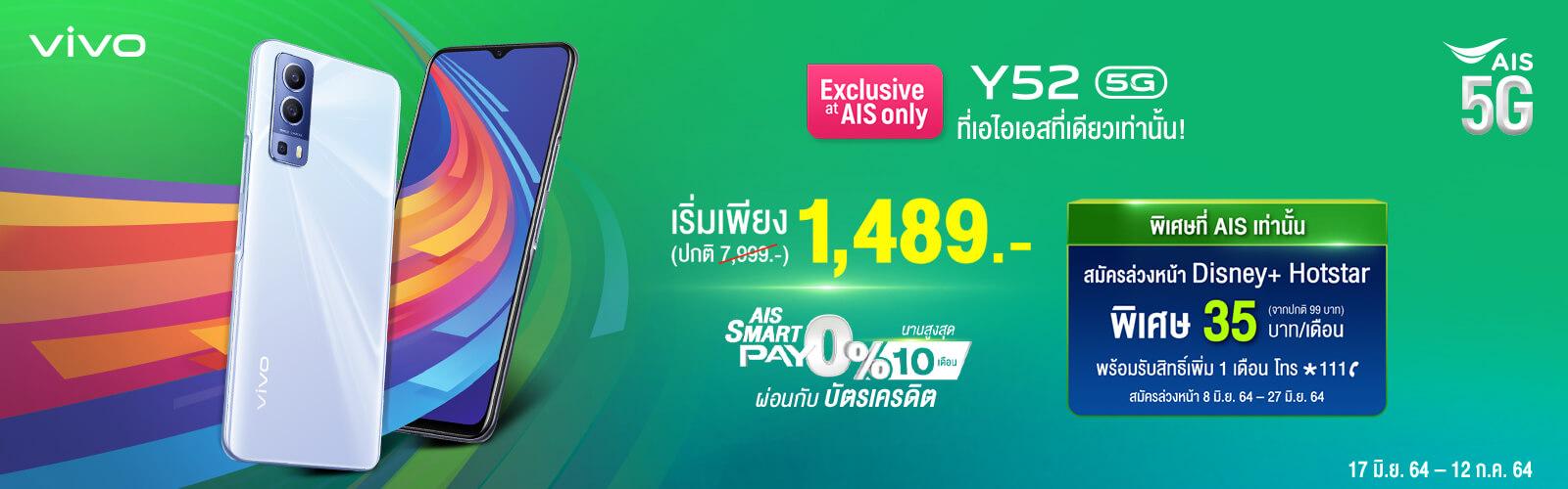 VIVO Y52 5G (CDM)