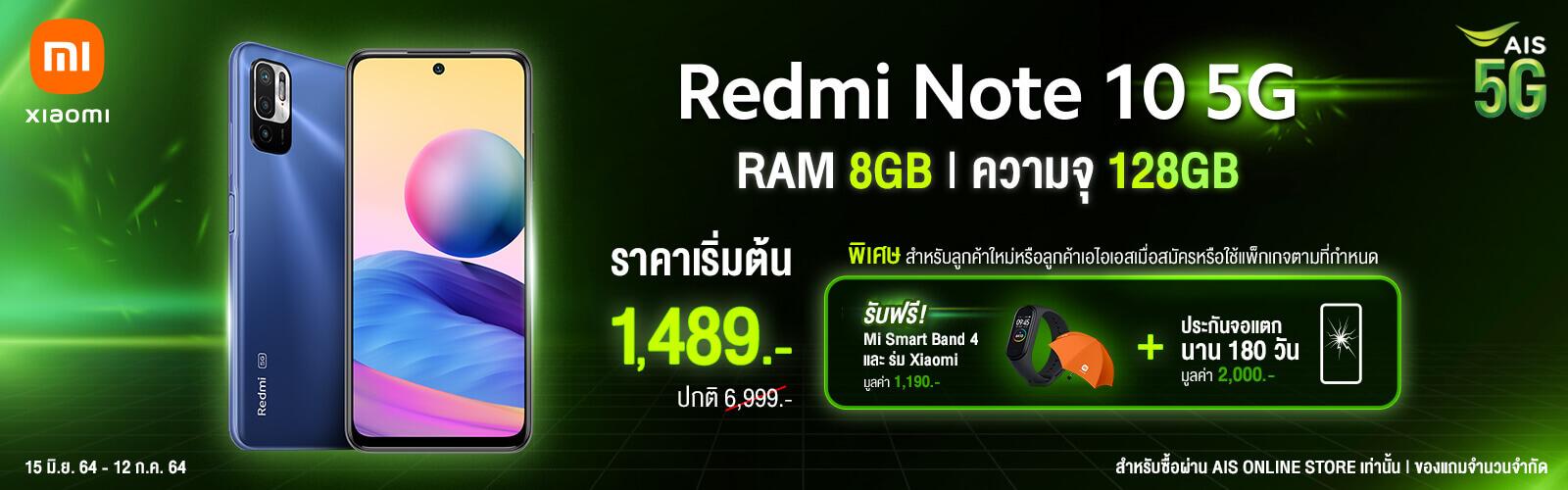 Xiaomi Redmi Note 10 5G (8/128GB)