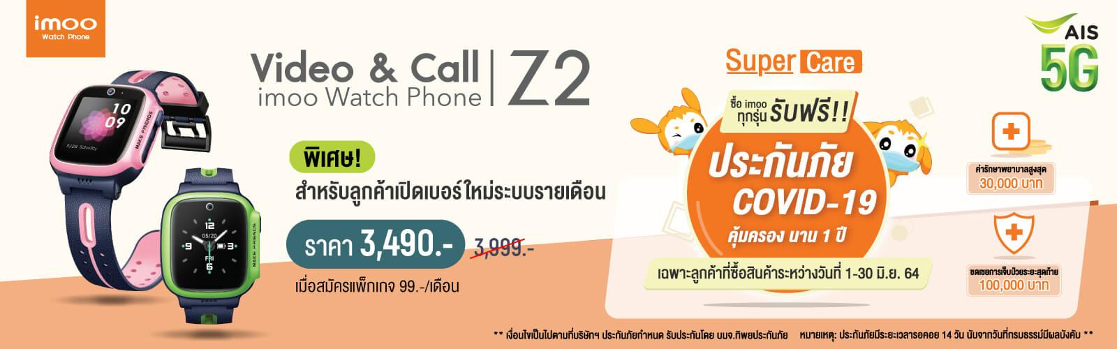 imoo Watch Phone รุ่น Z2