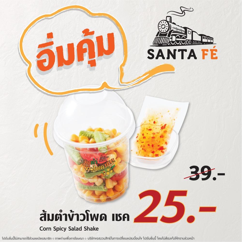 ส้มตำข้าวโพด เชค เพียง 25.- บาท (จากปกติราคา 39.- )